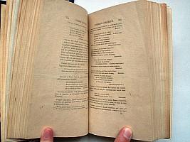 delvau-dictionnaire-erotique-moderne-1891-d-apres-reliure-bale-03.jpg: 800x600, 141k (2010-07-16 01:27)