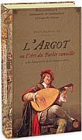 dupuis-petit-manuel-argot-2012-000.png: 175x300, 108k (29 mai 2012 à 16h07)
