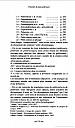 feray-grecques-moeurs-du-hanneton-002.png: 406x693, 56k (15 octobre 2011 à 13h40)