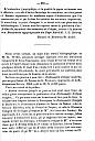 gb-cr-delvau-dictionnaire-erotique-moderne-231.png: 492x733, 86k (15 octobre 2011 à 14h05)