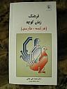 ghiassi-petit-dictionnaire-langue-verte-01.jpg: 450x600, 29k (28 avril 2010 à 19h31)