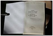 griniova-gromova-dictionnaire-fr-fam-et-pop-1986-2.jpg: 820x556, 26k (21 novembre 2013 à 14h01)