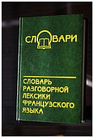 griniova-gromova-dictionnaire-fr-fam-et-pop-1986-1.jpg: 556x820, 50k (21 novembre 2013 à 14h01)