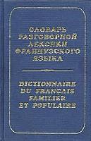 griniova-gromova-dictionnaire-fr-fam-et-pop-1997-000.jpg: 207x322, 17k (23 mai 2014 à 21h02)