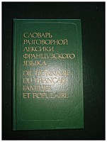 griniova-gromova-dictionnaire-fr-fam-et-pop-skyvertex-dateinconnue-1.jpg: 620x820, 46k (21 novembre 2013 à 14h13)