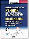 laskarov-dictionnaire-francais-bulgare-langue-parlee-et-argotique-1.jpg: 167x225, 14k (14 mars 2010 à 18h16)