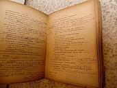 lermina-leveque-dictionnaire-argot-1897-libraire2-003.jpg: 1024x768, 336k (03 juillet 2016 à 22h58)