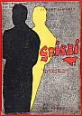 simonin-grisbi-espagnol-1956-1.jpg: 404x567, 66k (04 novembre 2009 à 03h21)
