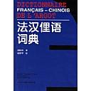 wu-shengli-dictionnaire-francais-chinois-argot-1997-000.jpg: 240x240, 11k (18 mai 2014 à 16h55)